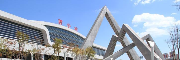 西宁火车站《三江源》