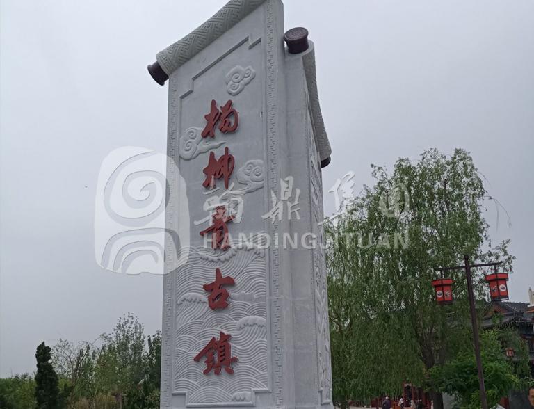 天津杨柳青古镇yabo手机版登录电子游戏