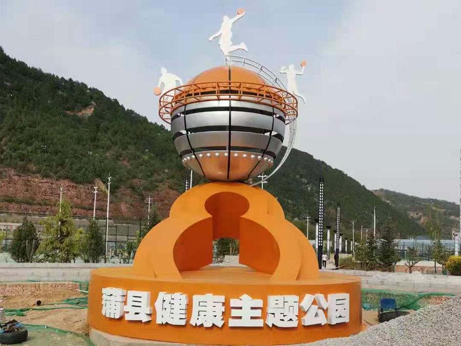 蒲县健康足球直播间手机版公园主题