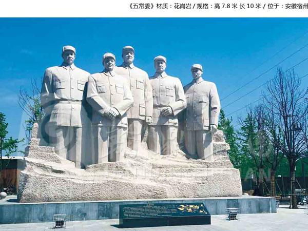 淮海战役五常委